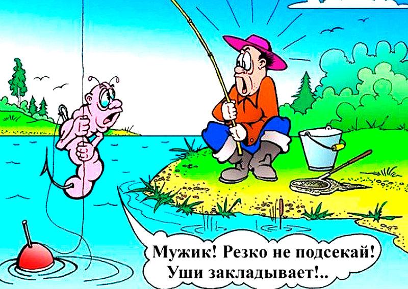 рыбалка рядом с тобой