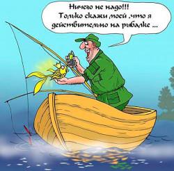 Я на рыбалке!